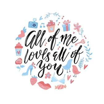 Todo lo que amo a todos ustedes letras en la ilustración redonda con elementos