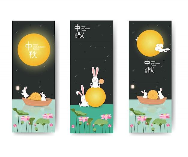 Traducción al chino: festival del medio otoño. plantilla de diseño del festival del medio otoño chino para banner, folleto, tarjeta de felicitación con luna llena, conejos lunares, flor de loto.
