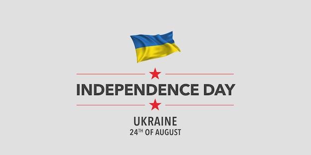 Ucrania feliz día de la independencia tarjeta de felicitación banner ilustración vectorial