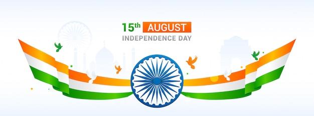 Vector de la bandera del día de la independencia de india