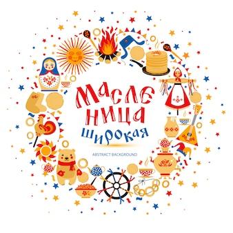 El vector fijó en el tema del carnaval ruso del día de fiesta.