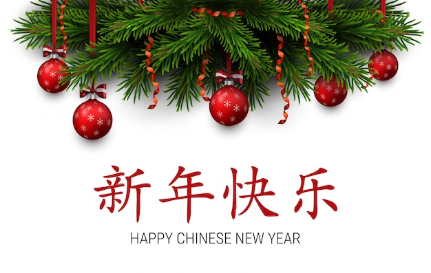 Vector frontera de ramas de abeto con lazo rojo y bolas rojas y jeroglíficos chinos