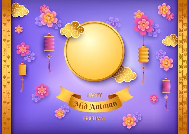 Vector de ilustración del festival del medio otoño con luna decorada con linterna y flores en púrpura.