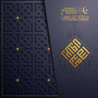 Vector de patrón geométrico de tarjeta de felicitación mawlid al nabi con caligrafía árabe