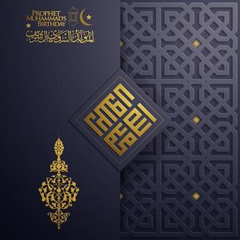 Vector de patrón de tarjeta de felicitación de mawlid al nabi con caligrafía árabe