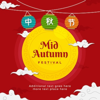 Vector de plantilla de fondo de mediados de festival de otoño