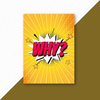 Vector de plantilla pop art colorido folleto cómico