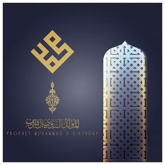 Vector de tarjeta de felicitación de mawlid al nabi con patrón de ventana marruecos