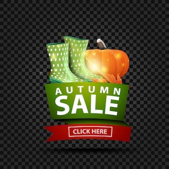 Venta de otoño, banner web de descuento en estilo geométrico con botas de goma y calabaza