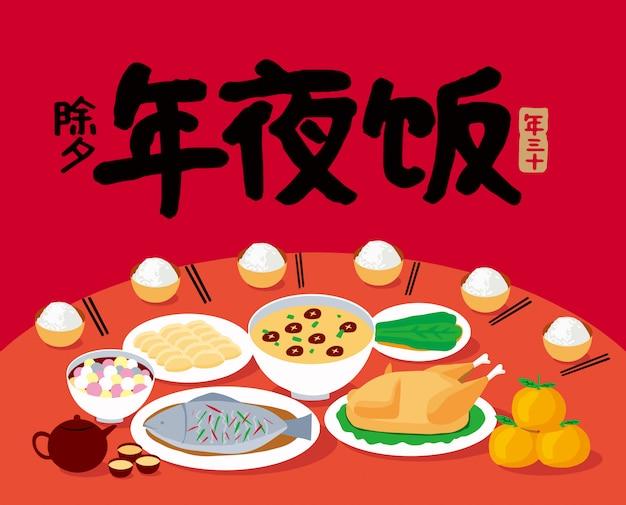 Víspera de año nuevo chino
