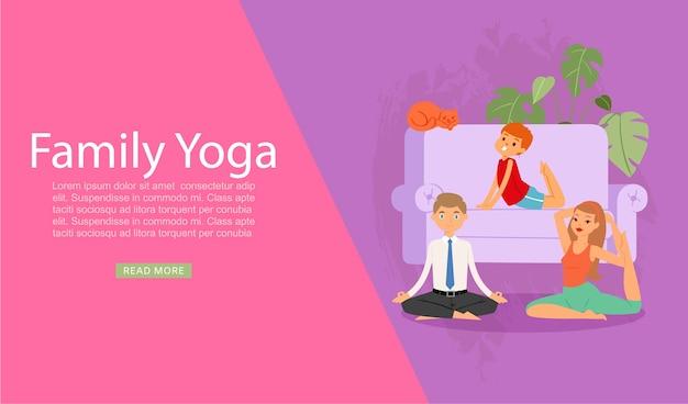 Yoga familiar, vida deportiva de salud, vida saludable de los padres, entrenamiento físico, ilustración de estilo. hombre joven, mujer, hija haciendo yoga wellness en posición de loto.