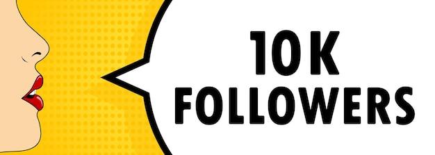 10k follower. weiblicher mund mit rotem lippenstift schreien. sprechblase mit text 10 k follower. retro-comic-stil. kann für geschäft, marketing und werbung verwendet werden. vektor-eps 10.