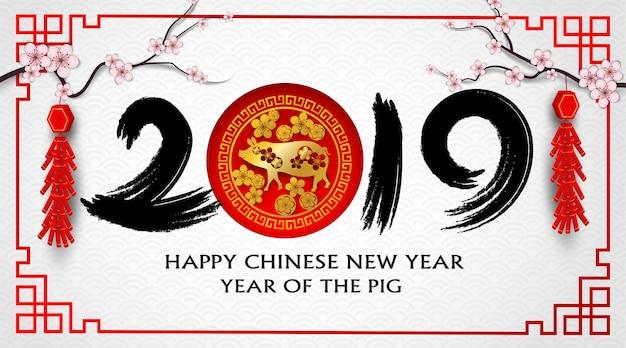 2019 frohes chinesisches neues jahr. entwerfen sie mit blumen und krachern auf weißem hintergrund.