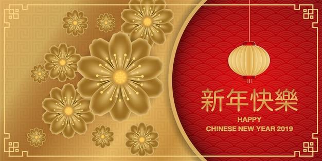 2019 glückliche chinesische grußkarte des neuen jahres.