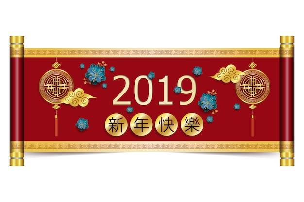 2019 happy chinese new year vektor hintergrund