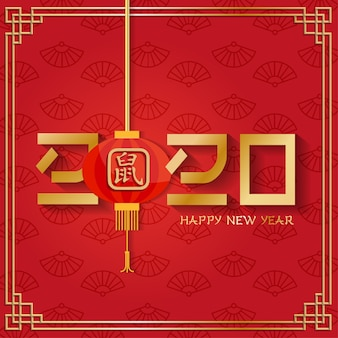 2020 chinesisches neujahrsfestjahr der rattengrußkarte und der chinesischen papierlaterne mit schatten. goldene kalligraphie von 2020, hieroglyphenratte