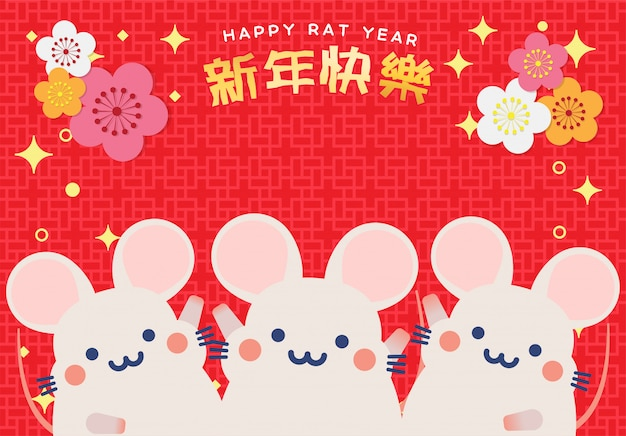 2020 chinesisches tierkreisjahr des rattenhintergrundvektors