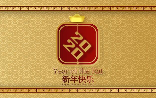 2020 frohes chinesisches neujahr der ratte