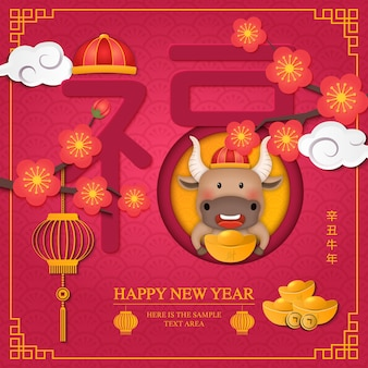 2021 chinesisches neues jahr der niedlichen karikaturoxand-goldbarrenpflaumenblüten-spiralkurvenwolke mit chinesischem wortdesign-segen. chinesische übersetzung: neues jahr des ochsen und des segens.