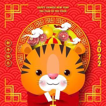 2022 frohes chinesisches neujahrsdesign mit niedlichem kleinen tiger