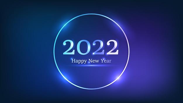 2022 frohes neues jahr neon-hintergrund. neonrunder rahmen mit leuchtenden effekten für weihnachtsgrußkarten, flyer oder poster. vektor-illustration