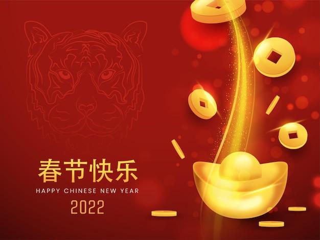 2022 happy chinese new year-konzept mit linearem tigergesicht, 3d-goldenen qing-ming-münzen, barren und partikelwelle auf rotem bokeh-hintergrund.