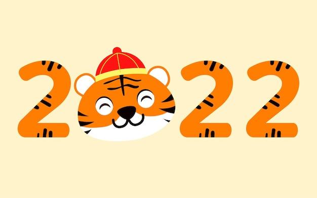 2022 jahr des tigers cartoon tiger illustration silvester poster