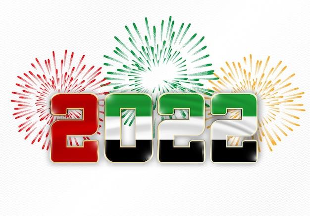 2022 neujahrshintergrund mit nationalflagge der vereinigten arabischen emirate und feuerwerk