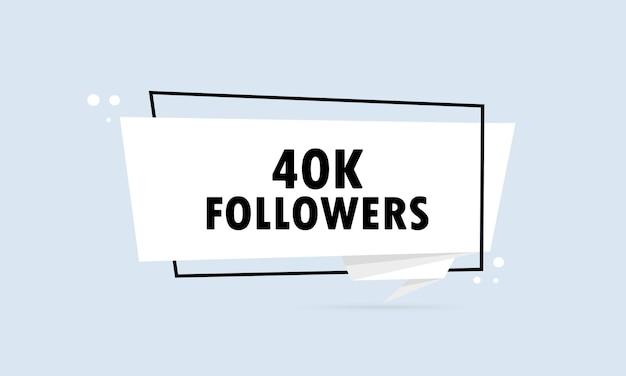 40k follower. sprechblasenbanner im origami-stil. aufkleber-design-vorlage mit 40 k follower-text. vektor-eps 10. getrennt auf weißem hintergrund.
