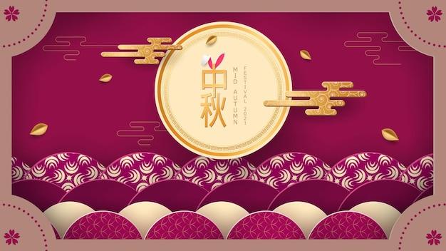 Abstrakte karten, banner-design mit traditionellen chinesischen kreismustern, die den vollmond darstellen, herbstblätter chinesischer text happy mid autumn, vector illustration
