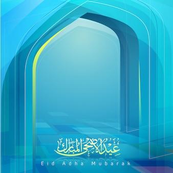 Abstrakter hintergrund für den islamischen gruß eid adha mubarak