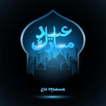 Abstrakter hintergrund für ramadan kareem