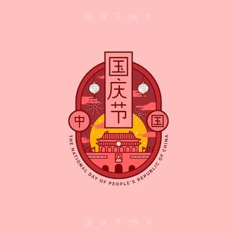 Abzeichen zum nationalen chinesischen tag
