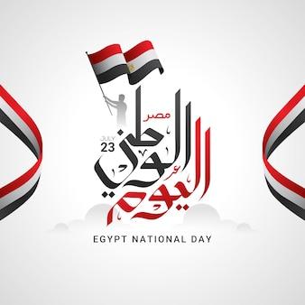 Ägypten nationalfeiertag feier