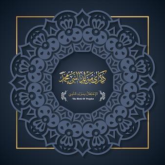 Almawlid alnabawi alsharif übersetzte die ehrenvolle geburt des propheten mohammad arabische kalligraphie