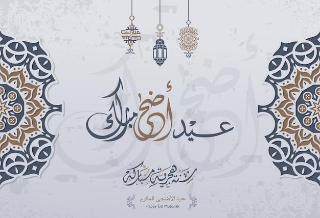 Arabische islamische kalligraphie des textes glückliches eid islamische kalligraphie des textes eid mubarak