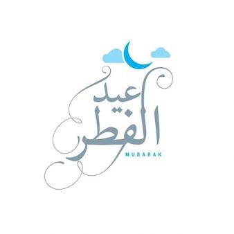 Arabische islamische kalligraphie von text eid ul fiter