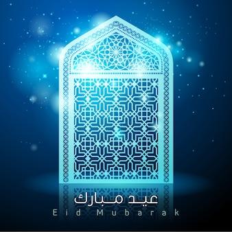 Arabische kalligraphie des eid mubarak mit geomtrical musterverzierungs-moscheenfenster