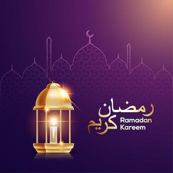 Arabische kalligraphie des ramadan kareem, die moscheekuppel der islamischen linie mit klassischem muster und goldener laterne begrüßt