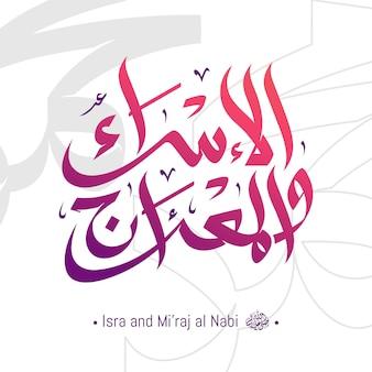 Arabische kalligraphie isra und miraj prophet muhammad