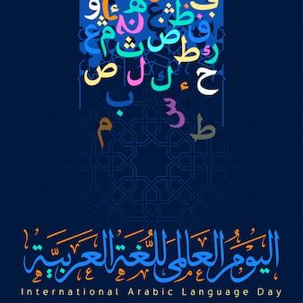 Arabische kalligraphie mit text bedeuten gruß bannerentwurf des internationalen arabischen sprachtages