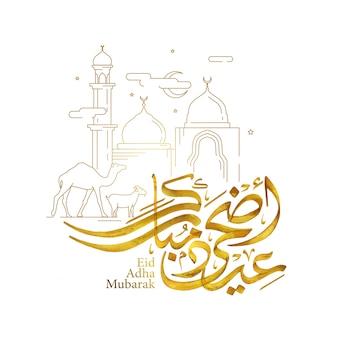 Arabische kalligraphie von eid adha mubarak mit linienmoscheeschaf- und kamelillustration für islamischen gruß