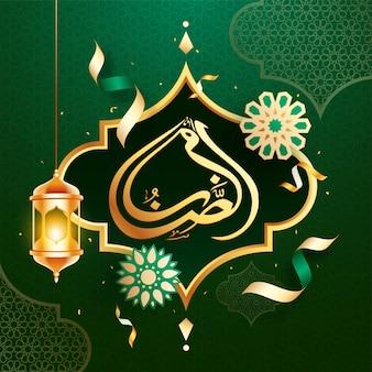 Arabische kalligraphie von ramadan kareem