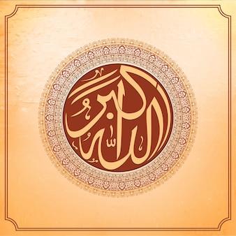 Arabische karte