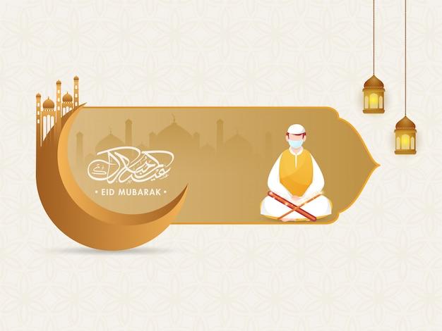 Arabischer islamischer kalligraphischer text eid mubarak mit muslimischem mann, der maske trägt, heiliges buch liest, goldener halbmond und moschee. eid-feierlichkeiten während covid-19.