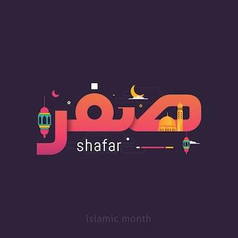 Arabischer kalligraphietext des monats islamischen hijri-kalenders
