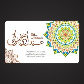 Arabischer kalligraphietext von eid al adha mubarak