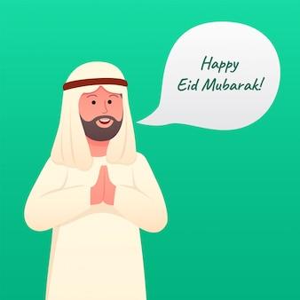 Arabischer mann, der glücklichen eid mubarak cartoon grüßt