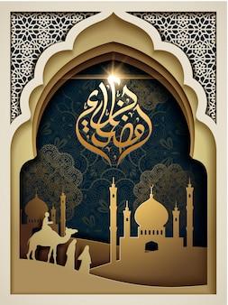 Arabisches plakat