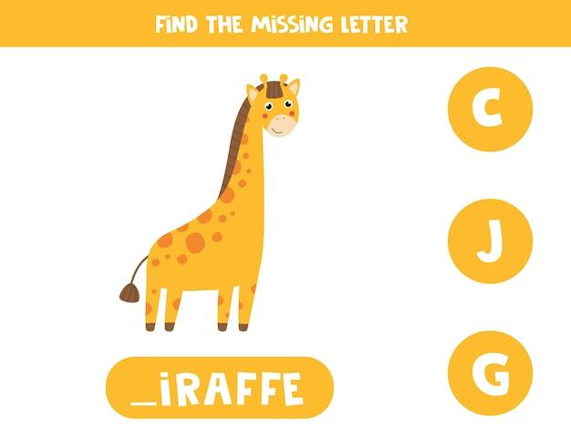 Arbeitsblatt zum bildungsvokabular für kinder. finde den fehlenden buchstaben. nette giraffe im karikaturstil.
